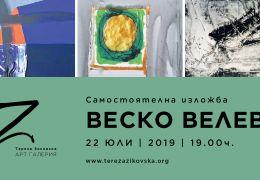 Самостоятелна изложба живопис на Веско Велев